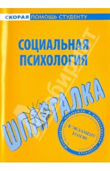 Шпаргалка: по социальной психологии