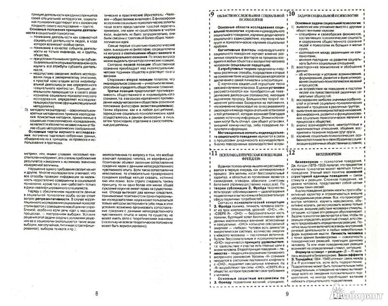 Иллюстрация 1 из 11 для Шпаргалка: по социальной психологии | Лабиринт - книги. Источник: Лабиринт