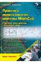 Исаев Ю. Н., Купцов А. М. Практика использования системы MathCad в расчетах электрических и магнитных цепей
