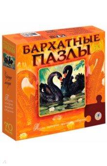 Бархатные пазлы. Черные лебеди (2361) пазлы дрофа медиа бархатные пазлы пантера новинка черный бархат