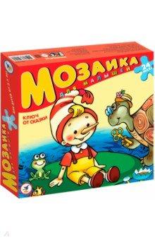 Мозаика для малышей. Ключ от сказки (2404)