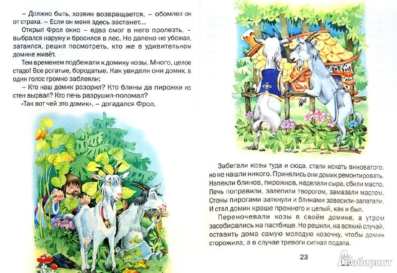 Иллюстрация 1 из 13 для Как волк службу искал | Лабиринт - книги. Источник: Лабиринт