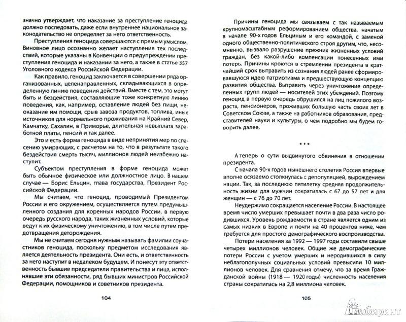 Иллюстрация 1 из 6 для Война за Россию. Быть хорошим президентом - Виктор Илюхин | Лабиринт - книги. Источник: Лабиринт