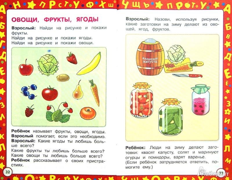 Иллюстрация 1 из 9 для Развитие мышления и речи для малышей - Ольга Александрова | Лабиринт - книги. Источник: Лабиринт