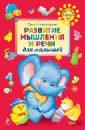 Развитие мышления и речи для малышей, Александрова Ольга Викторовна