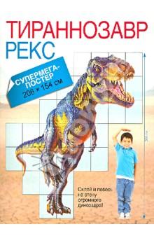 Тираннозавр Рекс. Супермега-постер