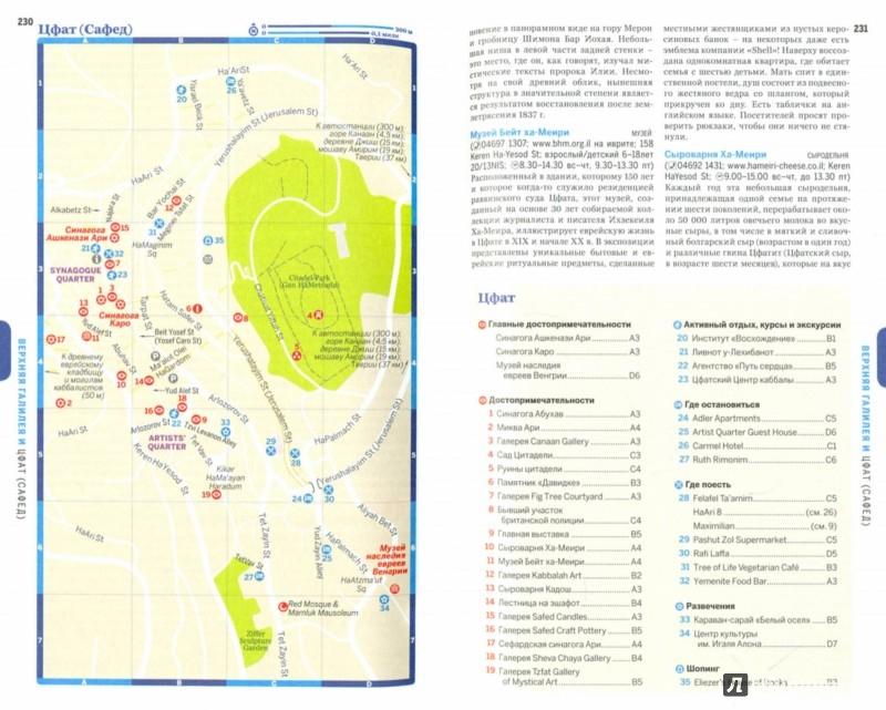 Иллюстрация 1 из 11 для Израиль и палестинские территории - Робинсон, Уолкер, Кон, Раз | Лабиринт - книги. Источник: Лабиринт