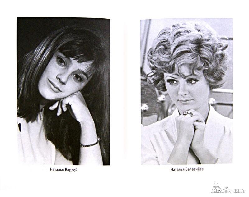 Иллюстрация 1 из 8 для Любимые женщины Леонида Гайдая - Федор Раззаков | Лабиринт - книги. Источник: Лабиринт
