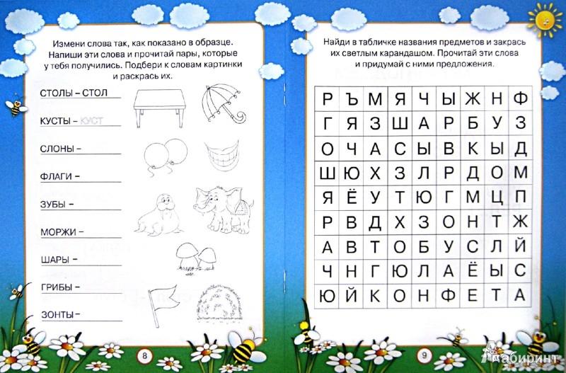 Иллюстрация 1 из 3 для Начинаем читать. Для 5-6 лет - Гаврина, Топоркова, Щербинина, Кутявина   Лабиринт - книги. Источник: Лабиринт
