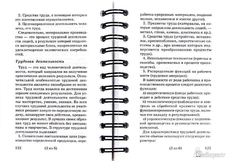 Иллюстрация 1 из 18 для Обществознание - Геннадий Михайлов | Лабиринт - книги. Источник: Лабиринт