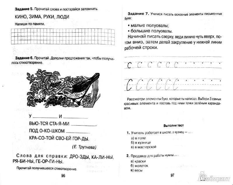 Иллюстрация 1 из 16 для Большая тетрадь домашних заданий для детей, поступающих в 1 класс - Ольга Чистякова | Лабиринт - книги. Источник: Лабиринт