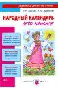 Народный календарь. Лето красное. Книга для педагогов и родителей