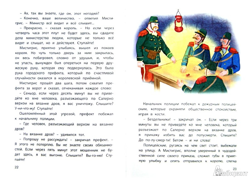 Иллюстрация 1 из 20 для Исполнение желаний - Андерсен, Лабулэ | Лабиринт - книги. Источник: Лабиринт