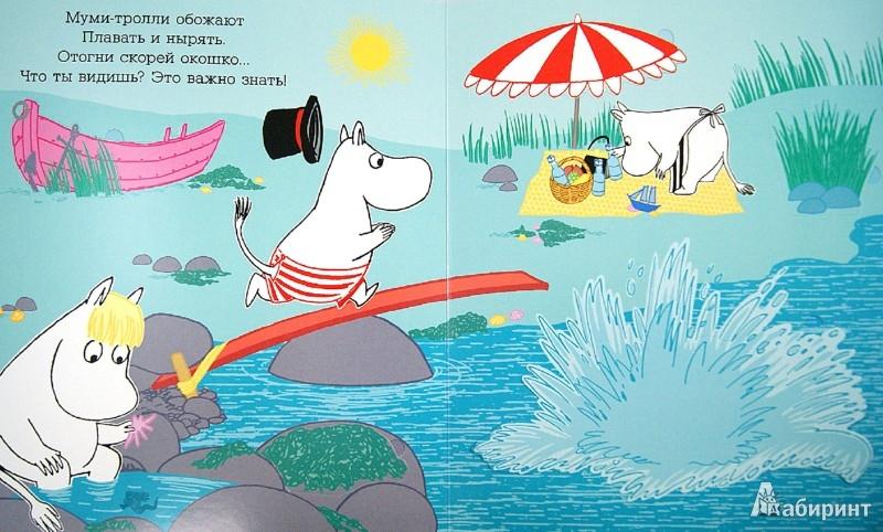 Иллюстрация 1 из 13 для С утра до вечера - Туве Янссон | Лабиринт - книги. Источник: Лабиринт