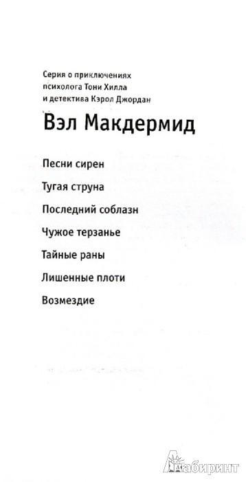 Иллюстрация 1 из 15 для Возмездие - Вэл Макдермид | Лабиринт - книги. Источник: Лабиринт