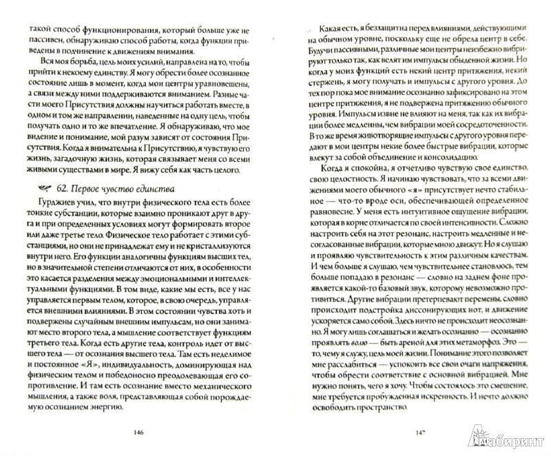 Иллюстрация 1 из 9 для Реальность Бытия: Четвертый Путь Гурджиева - Зальцман де | Лабиринт - книги. Источник: Лабиринт