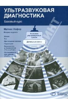 Ультразвуковая диагностика. Базовый курс