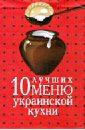 10 лучших меню украинской кухни 365 рецептов украинской кухни