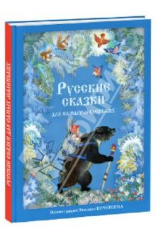 Купить Русские сказки для самых маленьких, Нигма, Русские народные сказки