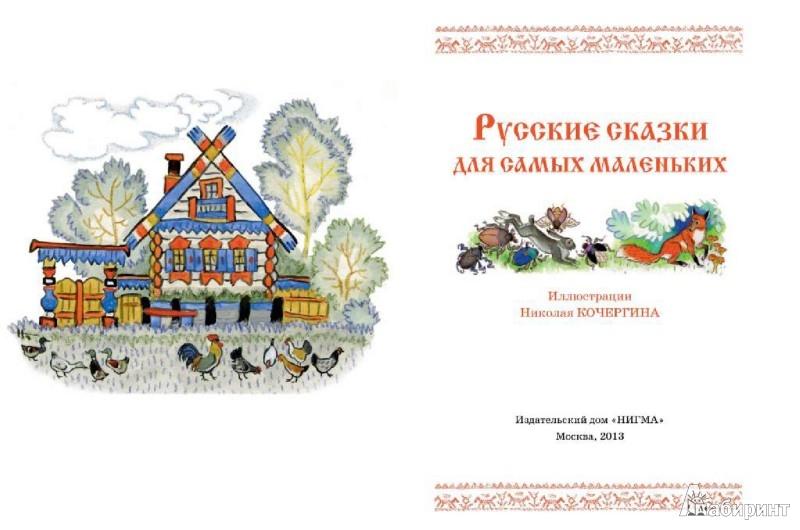 Иллюстрация 1 из 42 для Русские сказки для самых маленьких | Лабиринт - книги. Источник: Лабиринт