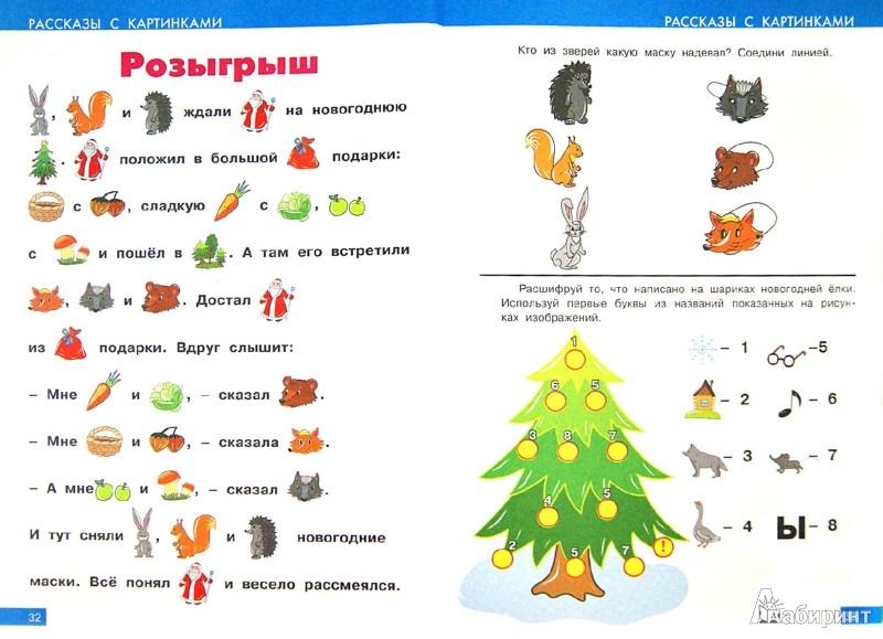 Чтение по слогам для детей 6 лет тексты с картинками 1