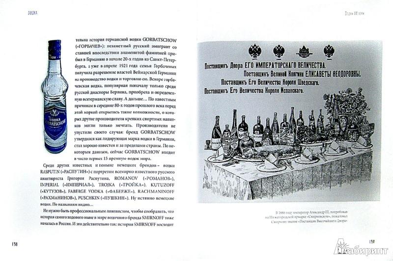 Иллюстрация 1 из 2 для Водка - Евгений Кручина | Лабиринт - книги. Источник: Лабиринт