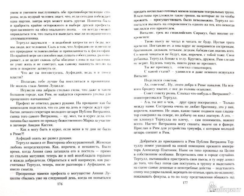 Иллюстрация 1 из 16 для Коммод - Михаил Ишков | Лабиринт - книги. Источник: Лабиринт
