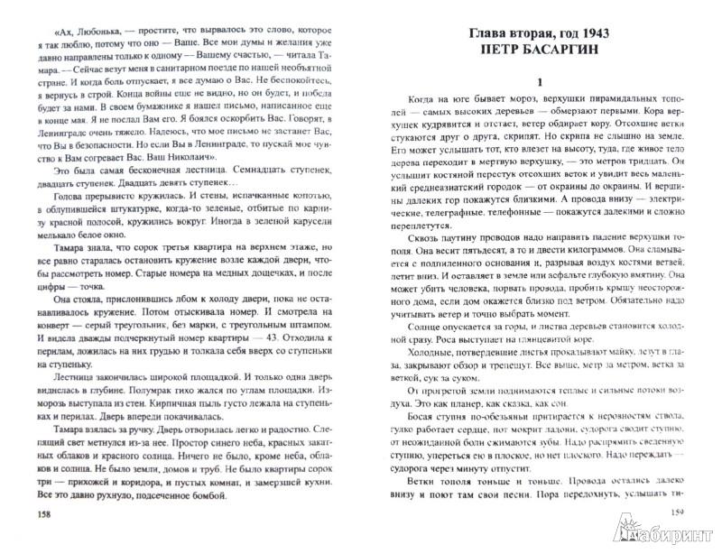 Иллюстрация 1 из 20 для Полосатый рейс - Каплер, Конецкий | Лабиринт - книги. Источник: Лабиринт