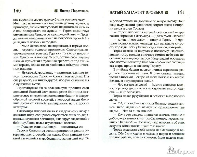 Иллюстрация 1 из 7 для Батый заплатит кровью! - Виктор Поротников | Лабиринт - книги. Источник: Лабиринт