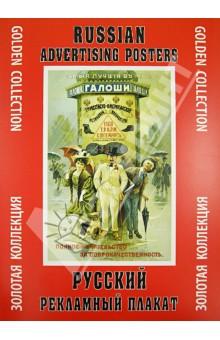 Русский рекламный плакат. Золотая коллекция