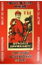 Советский политический плакат. Золотая коллекция