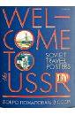 Набор открыток  Добро пожаловать в СССР