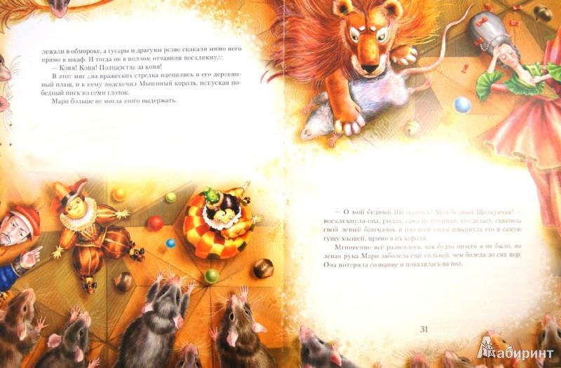 Иллюстрация 1 из 11 для Щелкунчик (+DVD) - Гофман Эрнст Теодор Амадей | Лабиринт - книги. Источник: Лабиринт