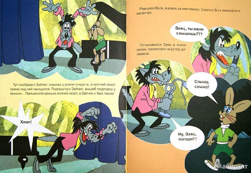 Иллюстрация 1 из 25 для Ну, погоди! - Александр Курляндский | Лабиринт - книги. Источник: Лабиринт