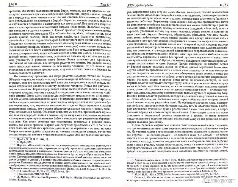 Иллюстрация 1 из 18 для Поэтические воззрения славян на природу. В 3 томах Том 3 - Александр Афанасьев   Лабиринт - книги. Источник: Лабиринт