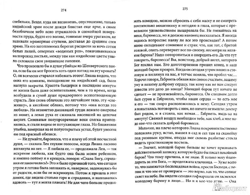 Иллюстрация 1 из 11 для Брак по расчету. Златокудрая Эльза - Евгения Марлитт | Лабиринт - книги. Источник: Лабиринт