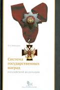 Система государственных наград Российской Федерации: история, современность и перспективы развития