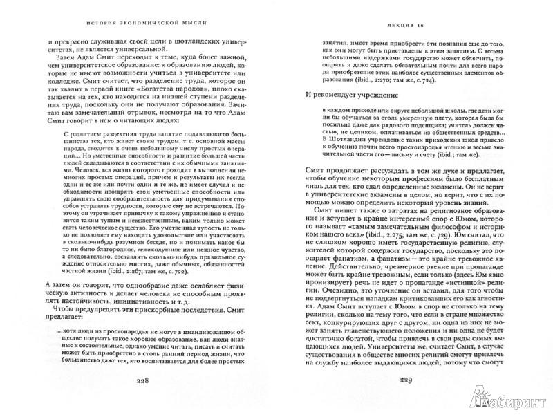 Иллюстрация 1 из 6 для История экономической мысли. Лекции в Лондонской школе экономики - Лайонелл Роббинс | Лабиринт - книги. Источник: Лабиринт