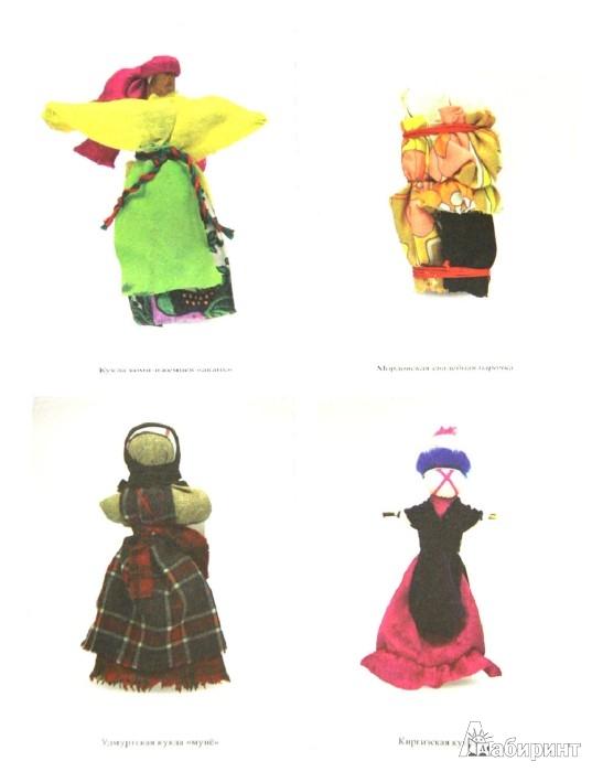 Иллюстрация 1 из 12 для Мастерская народных кукол. Теоретические и практические основы изготовления - Ольга Цыгвинцева   Лабиринт - книги. Источник: Лабиринт