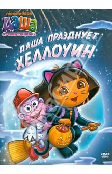 Даша-путешественница. Выпуск 4. Даша празднует Хэллоуин (DVD)