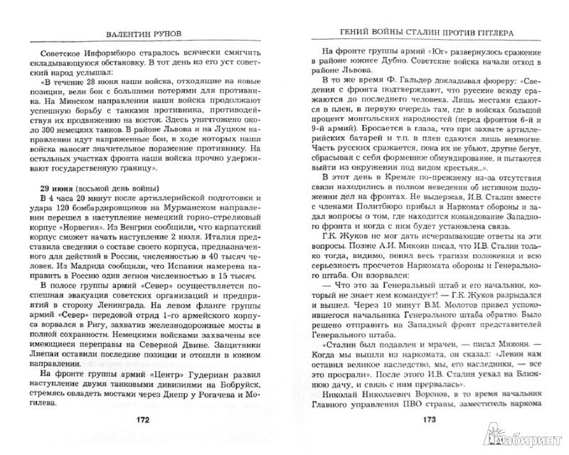 Иллюстрация 1 из 8 для Гений войны Сталин против Гитлера. Поединок Вождей - Валентин Рунов | Лабиринт - книги. Источник: Лабиринт