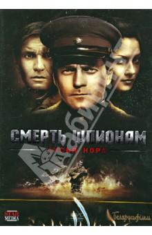 Смерть шпионам - Лисья нора (DVD)