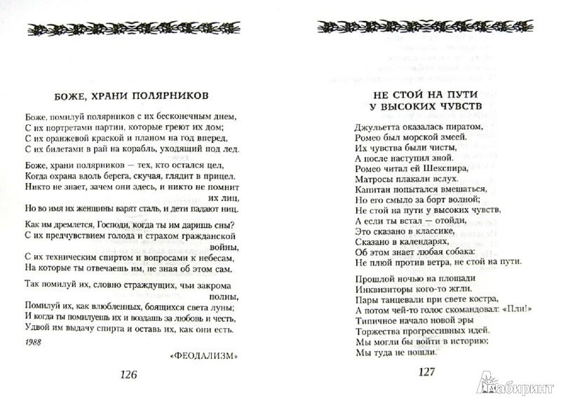 Иллюстрация 1 из 18 для Серебро Господа моего - Борис Гребенщиков | Лабиринт - книги. Источник: Лабиринт