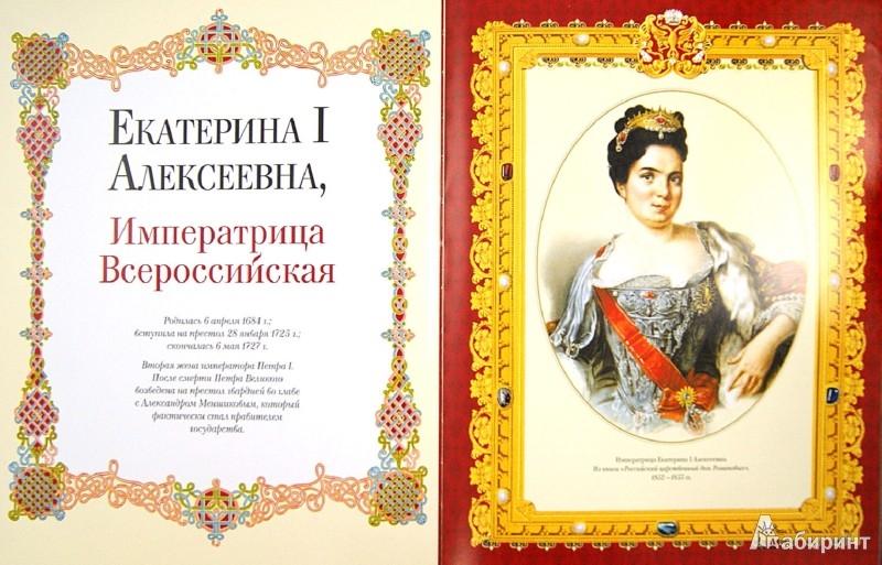 Иллюстрация 1 из 20 для Романовы. Венценосная династия | Лабиринт - книги. Источник: Лабиринт