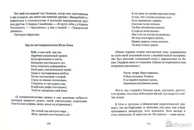 Иллюстрация 1 из 23 для Светло, синё, разнообразно - Юлий Ким | Лабиринт - книги. Источник: Лабиринт