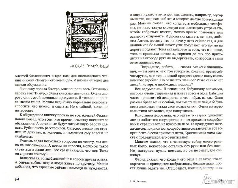 Иллюстрация 1 из 6 для Меня зовут Аглая - Нина Литвинец   Лабиринт - книги. Источник: Лабиринт