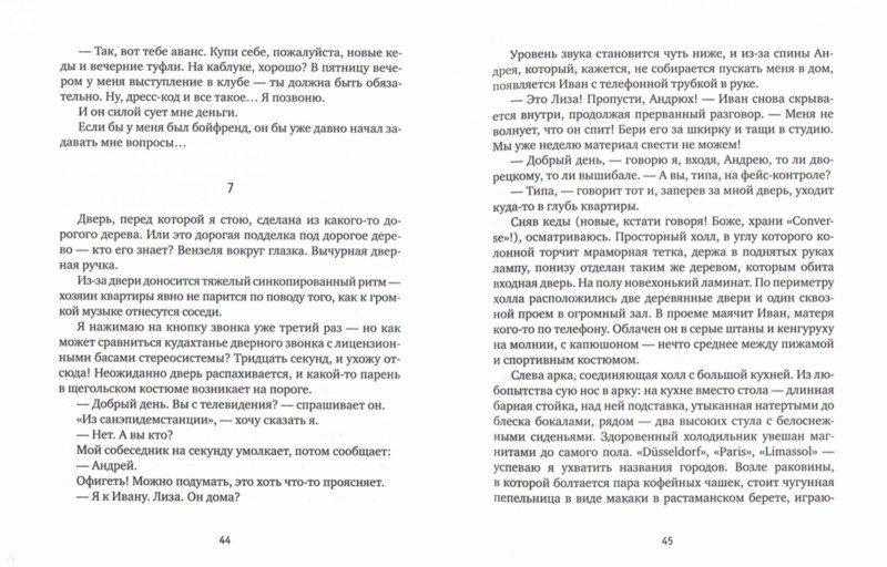 Иллюстрация 1 из 33 для Быстрее С - Наталья Милявская | Лабиринт - книги. Источник: Лабиринт