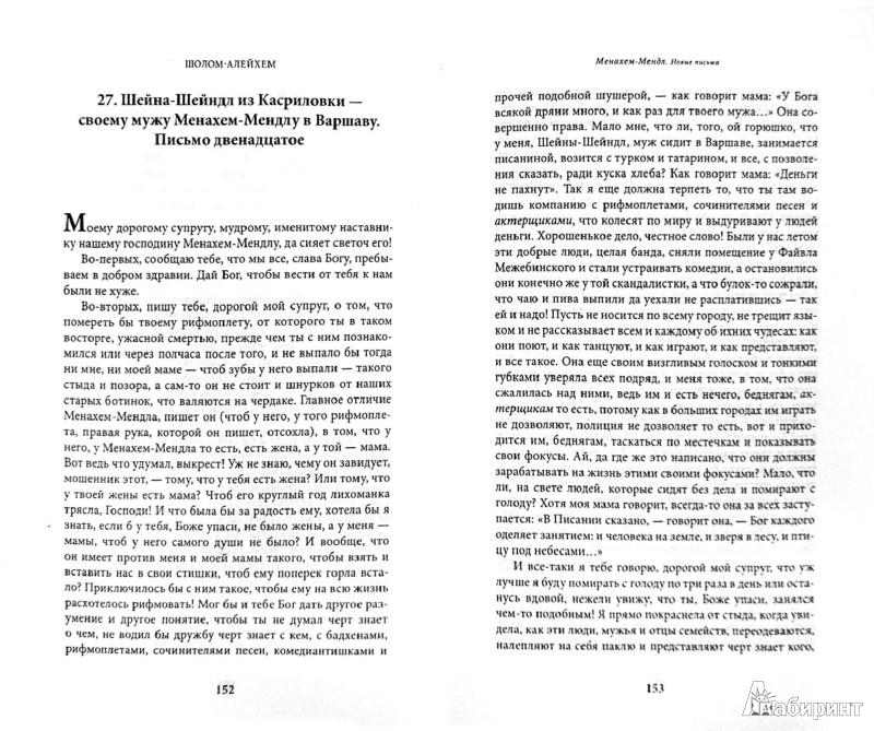 Иллюстрация 1 из 28 для Менахем-Мендл. Новые письма - Шолом-Алейхем   Лабиринт - книги. Источник: Лабиринт