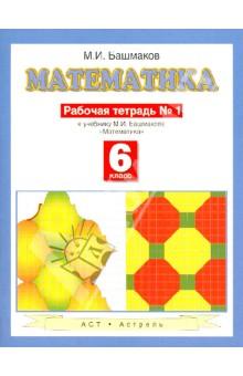 Математика 6 класс, часть 1, Рабочая тетрадь к уч. М. И. Башмакова Математика технология индустриальные технологии 6 класс рабочая тетрадь фгос