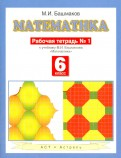 Математика 6 класс, часть 1, Рабочая тетрадь к уч. М. И. Башмакова